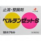 【第2類医薬品】ベルランゼットS 18カプセル