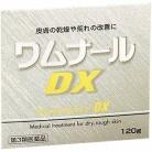 【第3類医薬品】ワムナールDX 120g