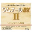 【第3類医薬品】ワムナールDXⅡ 65g