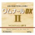【第3類医薬品】ワムナールDXⅡ 120g