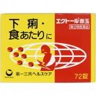 【第2類医薬品】エクトール赤玉 72錠