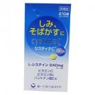 【第3類医薬品】システィナC 210錠×10個