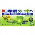 【第2類医薬品】第一三共胃腸薬 グリーン  錠剤 50錠