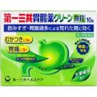 【第2類医薬品】第一三共胃腸薬 グリーン  微粒 10包