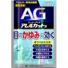 【第2類医薬品】エージーアイズ アレルカットS 13ml【セルフメディケーション税制対象】