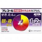 【第(2)類医薬品】プレコール持続性 せき止め カプセル 20カプセル