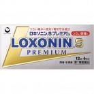 【第1類医薬品】ロキソニンS プレミアム 12錠【セルフメディケーション税制対象】