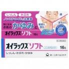 【第3類医薬品】オイラックス ソフト 16g