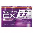 【第(2)類医薬品】ルルアタックCX 18錠【セルフメディケーション税制対象】