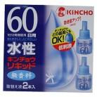 水性キンチョウリキッド 取替え液 60日無香料 2P