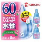【防除用医薬部外品】水性キンチョウリキッド 60日 ローズの香り 取替え液 (45ml×2本)
