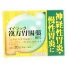 【第2類医薬品】イイラック漢方胃腸薬 細粒 20包