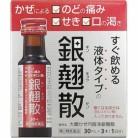 【第2類医薬品】大鵬かぜ内服液銀翹散 (30mL×3本)