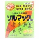 【第2類医薬品】ソルマックプラス(25mL×2A)