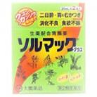 【第2類医薬品】ソルマックプラス (25ml×2A)