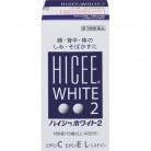 【第3類医薬品】ハイシーホワイト2 180錠