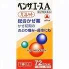 【第(2)類医薬品】タケダ ベンザエースA 72カプレット