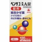 【第(2)類医薬品】タケダ ベンザエースA錠 120錠