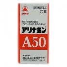 【第3類医薬品】アリナミンA 50 70錠