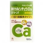 【第2類医薬品】新カルシチュウD3 グリーンT 抹茶風味 100錠