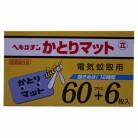 【医薬部外品】ヘキサチン かとりマット 66枚入