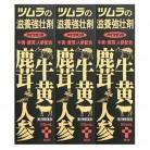 【第3類医薬品】ハイクタンD(50ml×3本)