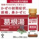 【第2類医薬品】ツムラ 漢方内服液葛根湯(30ml×3本)
