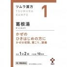 【第2類医薬品】ツムラ漢方 葛根湯エキス顆粒A 20包