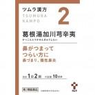 【第2類医薬品】ツムラ漢方 葛根湯加川キュウ辛夷顆粒 20包