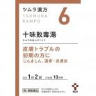 【第2類医薬品】ツムラ漢方 十味敗毒湯エキス顆粒 20包