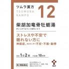 【第2類医薬品】ツムラ漢方 柴胡加竜骨牡蛎湯顆粒 20包