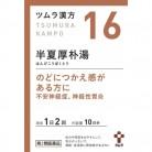 【第2類医薬品】ツムラ漢方 半夏厚朴湯エキス顆粒 20包