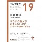 【第2類医薬品】ツムラ漢方 小青竜湯エキス顆粒 20包