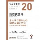 【第2類医薬品】ツムラ漢方 防已黄耆湯エキス顆粒 20包