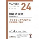 【第2類医薬品】ツムラ漢方 加味逍遙散エキス顆粒 20包