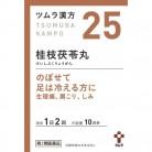 【第2類医薬品】ツムラ漢方 桂枝茯苓丸料顆粒A 20包