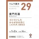 【第2類医薬品】ツムラ漢方 麦門冬湯エキス顆粒 20包
