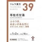 【第2類医薬品】ツムラ漢方 苓桂朮甘湯エキス顆粒 20包
