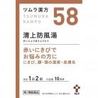 【第2類医薬品】ツムラ漢方 清上防風湯エキス顆粒 20包