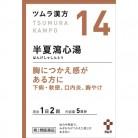 【第2類医薬品】ツムラ漢方 半夏瀉心湯エキス顆粒 10包