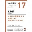 【第2類医薬品】ツムラ漢方 五苓散料エキス顆粒 10包