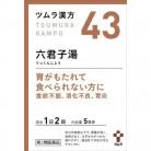 【第2類医薬品】ツムラ漢方 六君子湯エキス顆粒 10包