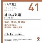 【第2類医薬品】ツムラ漢方 補中益気湯 48包