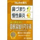 【第2類医薬品】ツムラ 葛根湯加川きゅう辛夷 エキス顆粒 8包