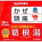 【第2類医薬品】ツムラ 漢方葛根湯 エキス 顆粒A 16包