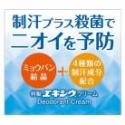 【医薬部外品】特製エキシウクリーム 30g