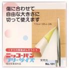 【医薬部外品】ニッコーバン No131 フリーサイズ 2枚入り