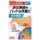 ニッコーバンWP No.508 Lサイズ20枚