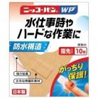 ニッコーバンWP No.513 指先サイズ10枚
