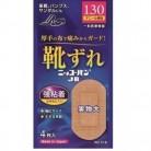 ニッコーバンWP No.501 Sサイズ20枚
